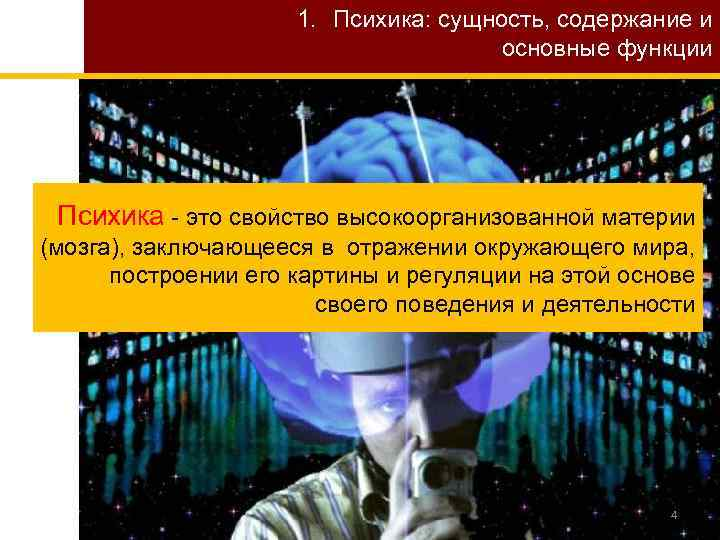 1. Психика: сущность, содержание и основные функции Психика - это свойство высокоорганизованной материи (мозга),