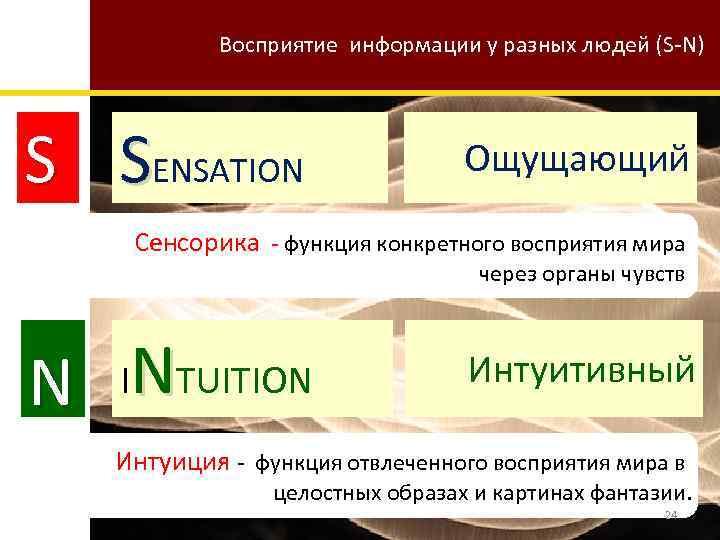 Восприятие информации у разных людей (S-N) S SENSATION Ощущающий Сенсорика - функция конкретного восприятия