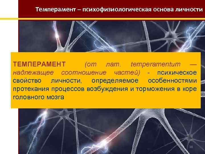Темперамент – психофизиологическая основа личности ТЕМПЕРАМЕНТ (от лат. temperamentum — надлежащее соотношение частей) -
