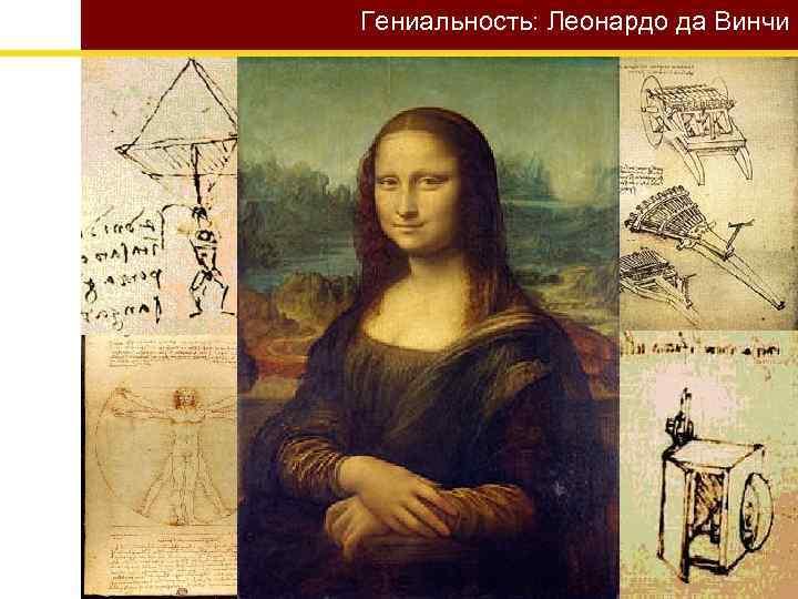 Гениальность: Леонардо да Винчи