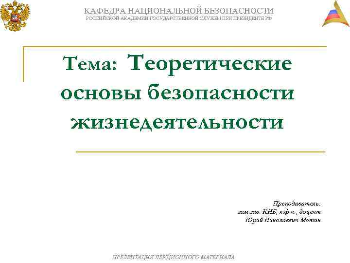 КАФЕДРА НАЦИОНАЛЬНОЙ БЕЗОПАСНОСТИ РОССИЙСКОЙ АКАДЕМИИ ГОСУДАРСТВЕННОЙ СЛУЖБЫ ПРИ ПРЕЗИДЕНТЕ РФ Тема: Теоретические основы безопасности