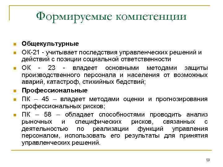 Формируемые компетенции n n n Общекультурные ОК-21 - учитывает последствия управленческих решений и действий