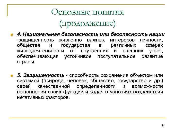 Основные понятия (продолжение) n 4. Национальная безопасность или безопасность нации -защищенность жизненно важных интересов