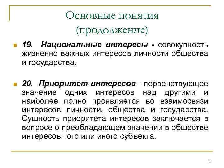 Основные понятия (продолжение) n 19. Национальные интересы - совокупность жизненно важных интересов личности общества