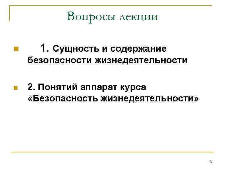 Вопросы лекции n 1. Сущность и содержание безопасности жизнедеятельности n 2. Понятий аппарат курса