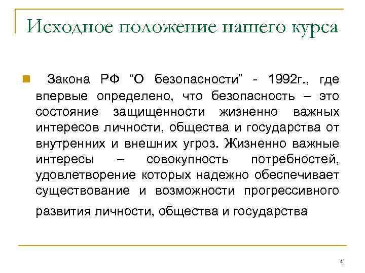 """Исходное положение нашего курса n Закона РФ """"О безопасности"""" - 1992 г. , где"""