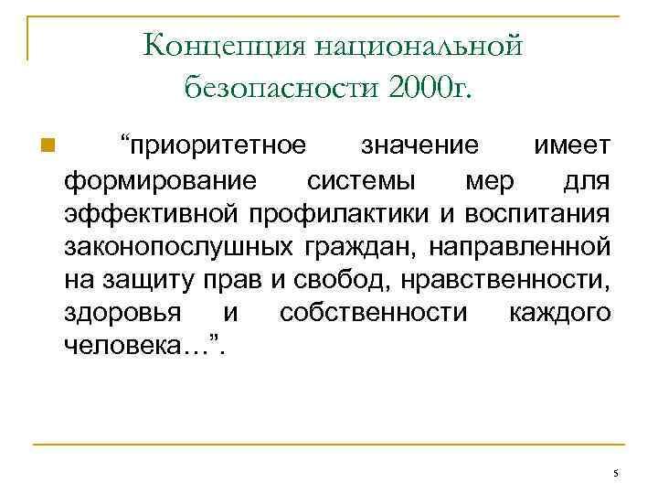 """Концепция национальной безопасности 2000 г. n """"приоритетное значение имеет формирование системы мер для эффективной"""