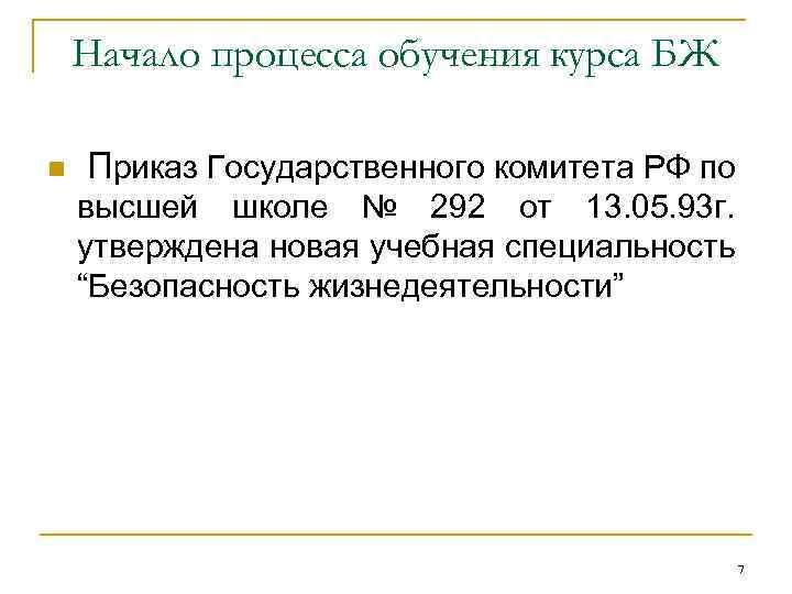 Начало процесса обучения курса БЖ n Приказ Государственного комитета РФ по высшей школе №
