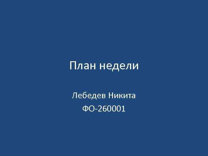 План недели Лебедев Никита ФО-260001