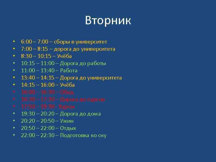 Вторник • • • • 6: 00 – 7: 00 – сборы в университет