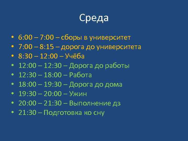 Среда • • • 6: 00 – 7: 00 – сборы в университет 7: