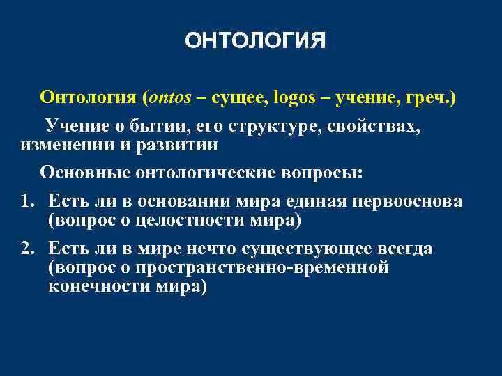 ОНТОЛОГИЯ Онтология (ontos – сущее, logos – учение, греч. ) Учение о бытии, его