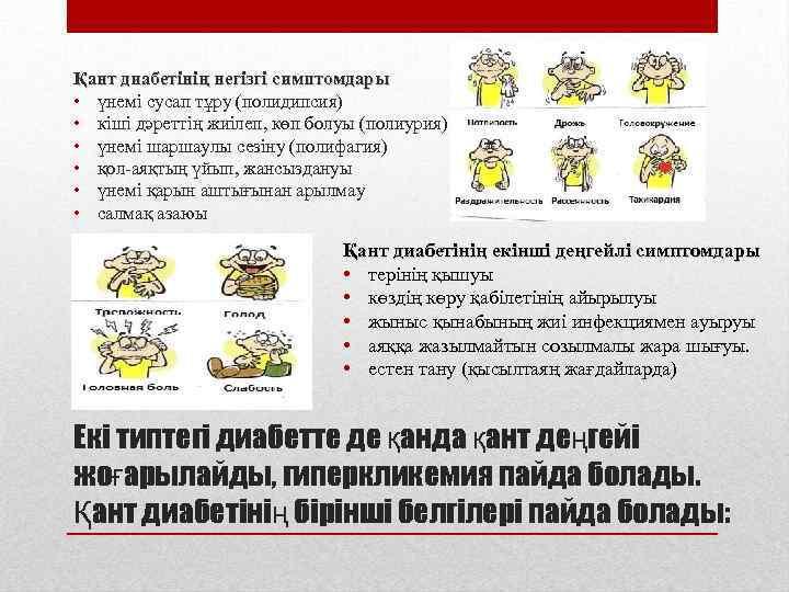 Қант диабетінің негізгі симптомдары • үнемі сусап тұру (полидипсия) • кіші дәреттің жиілеп, көп