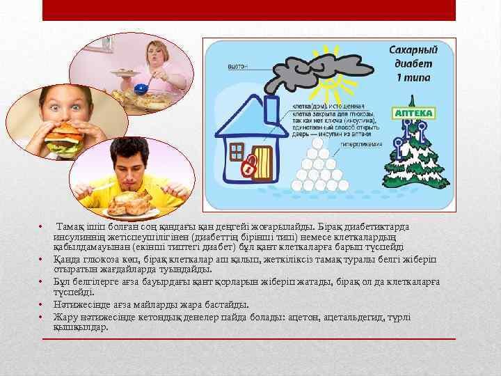 • • • Тамақ ішіп болған соң қандағы қан деңгейі жоғарылайды. Бірақ диабетиктарда