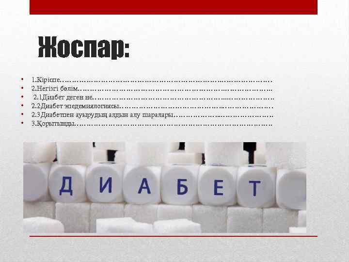 Жоспар: • • • 1. Кіріспе…………………………… 2. Негізгі бөлім…………………………. . 2. 1 Диабет деген