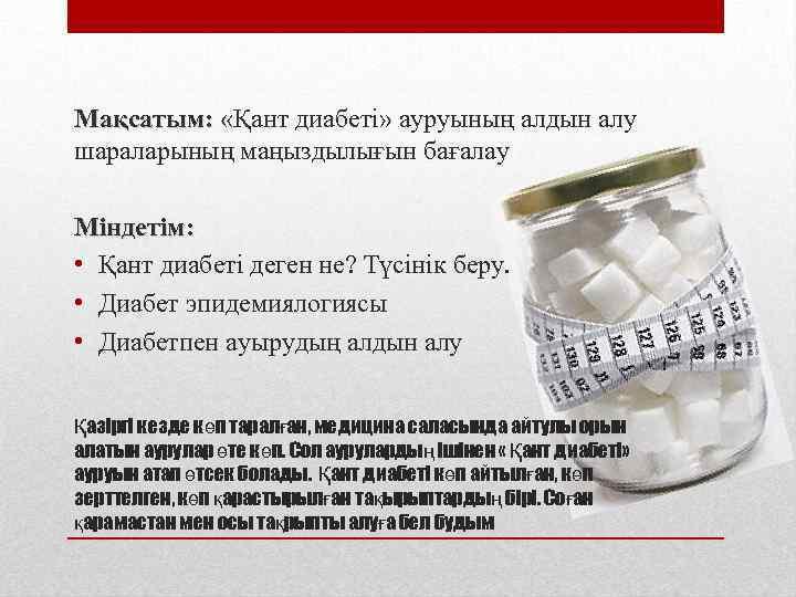 Мақсатым: «Қант диабеті» ауруының алдын алу шараларының маңыздылығын бағалау Міндетім: • Қант диабеті деген