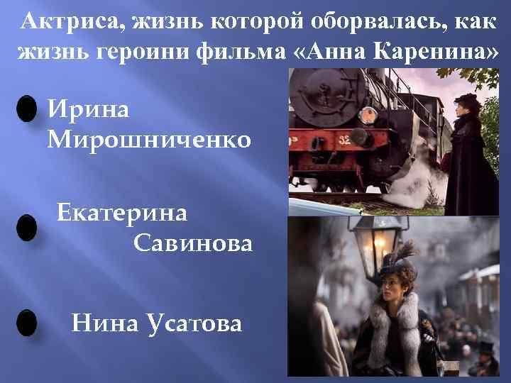Актриса, жизнь которой оборвалась, как жизнь героини фильма «Анна Каренина» Ирина Мирошниченко Екатерина Савинова
