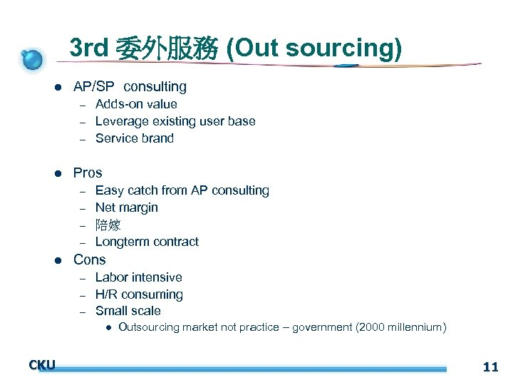 3 rd 委外服務 (Out sourcing) l AP/SP consulting – – – l Pros –