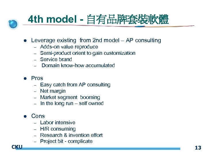 4 th model - 自有品牌套裝軟體 l Leverage existing from 2 nd model – AP