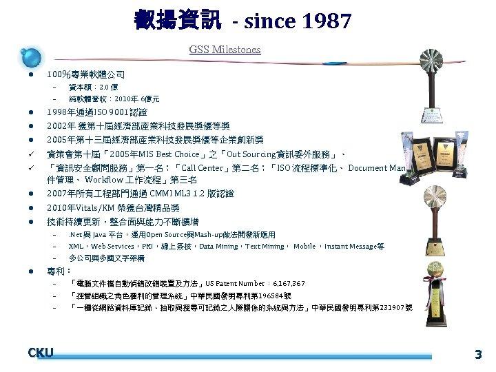 叡揚資訊 - since 1987 GSS Milestones l 100%專業軟體公司 – 資本額: 2. 0 億 –