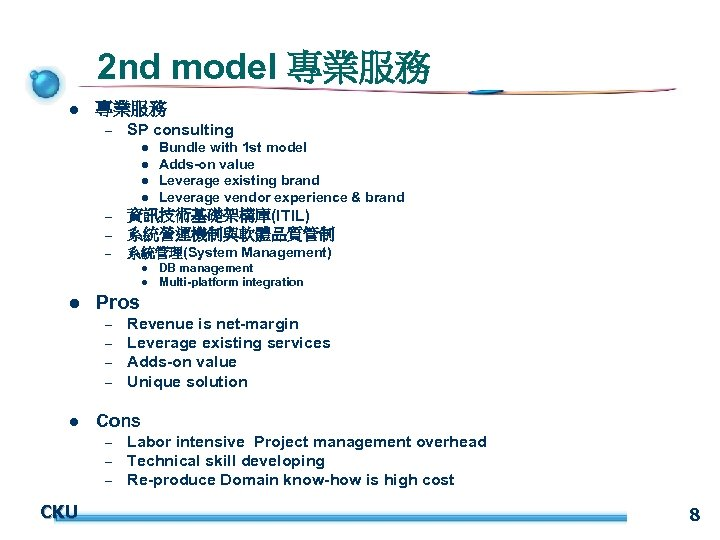 2 nd model 專業服務 – SP consulting l l Bundle with 1 st model