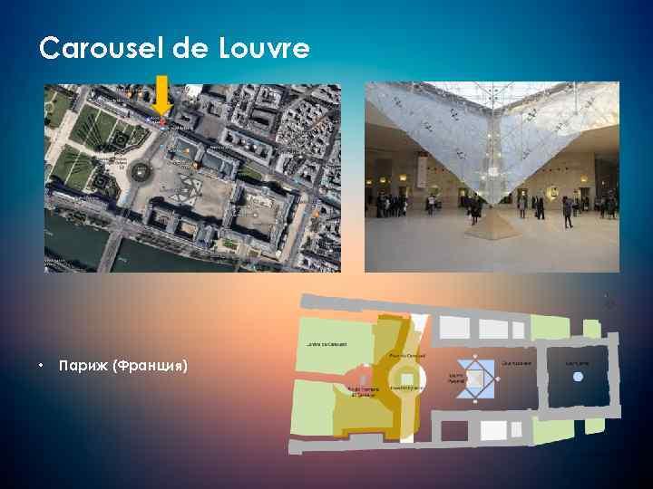 Carousel de Louvre • Париж (Франция)
