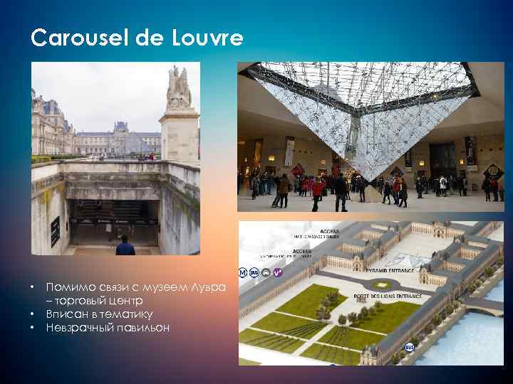 Carousel de Louvre • • • Помимо связи с музеем Лувра – торговый центр