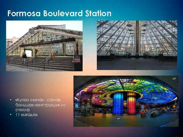 Formosa Boulevard Station • • «Купол света» - самая большая конструкция из стекла 11