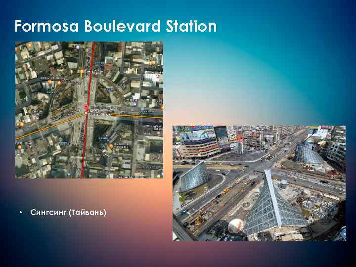 Formosa Boulevard Station • Сингсинг (Тайвань)