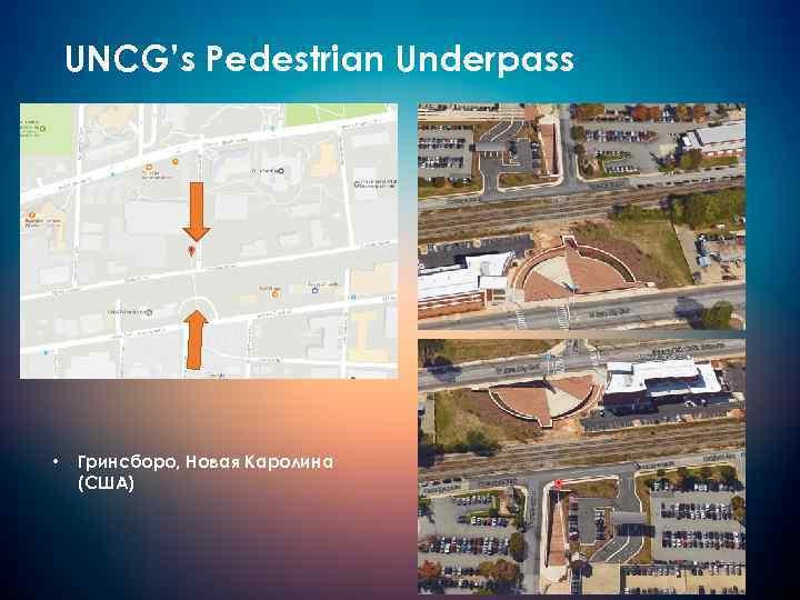 UNCG's Pedestrian Underpass • Гринсборо, Новая Каролина (США)