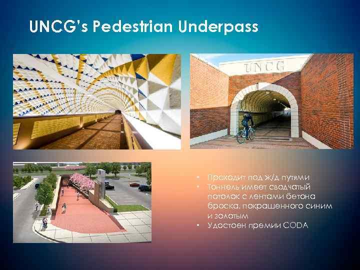 UNCG's Pedestrian Underpass • • • Проходит под ж/д путями Тоннель имеет сводчатый потолок