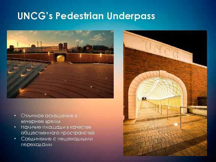 UNCG's Pedestrian Underpass • • • Отличное освещение в вечернее время Наличие площади в