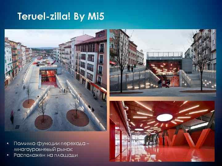 Teruel-zilla! By Mi 5 • • Помимо функции перехода – многоуровневый рынок Расположен на