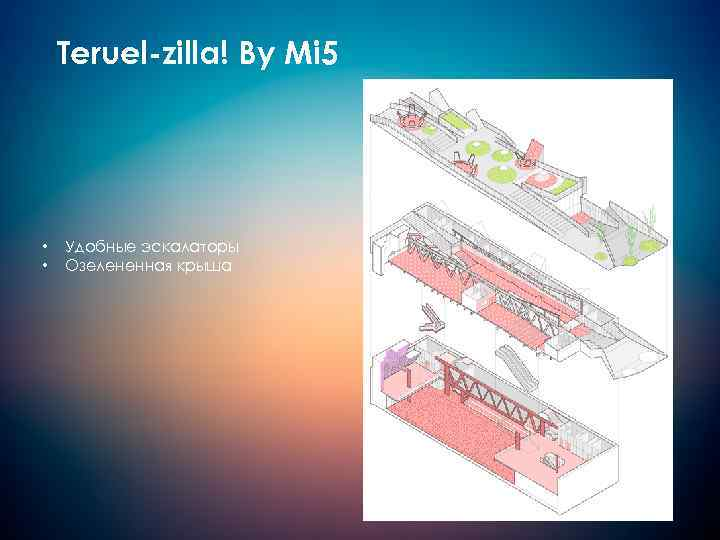 Teruel-zilla! By Mi 5 • • Удобные эскалаторы Озелененная крыша