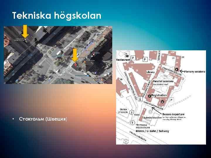 Tekniska högskolan • Стокгольм (Швеция)