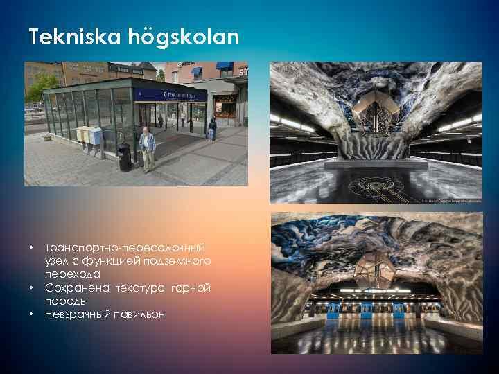 Tekniska högskolan • • • Транспортно-пересадочный узел с функцией подземного перехода Сохранена текстура горной