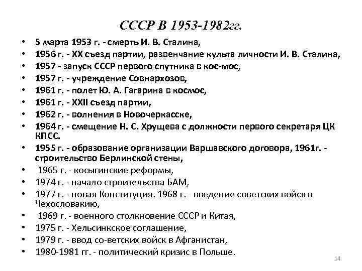 39. Общественно-политическое Развитие Ссср В 1953 – 1964 Гг.шпаргалка