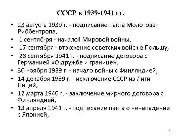 Война в1939-1941 гг шпаргалка мировая вторая