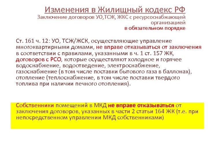 жилищный кодекс статья 31