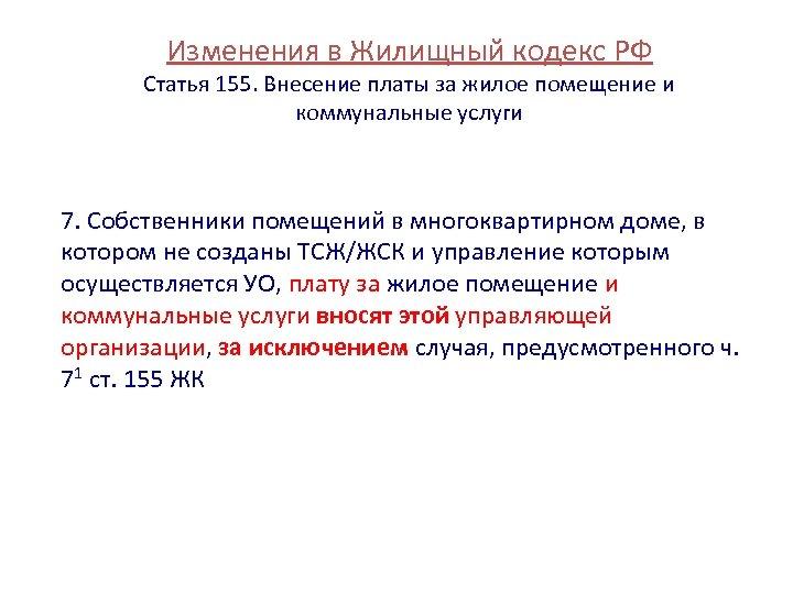 жилищный кодекс 155