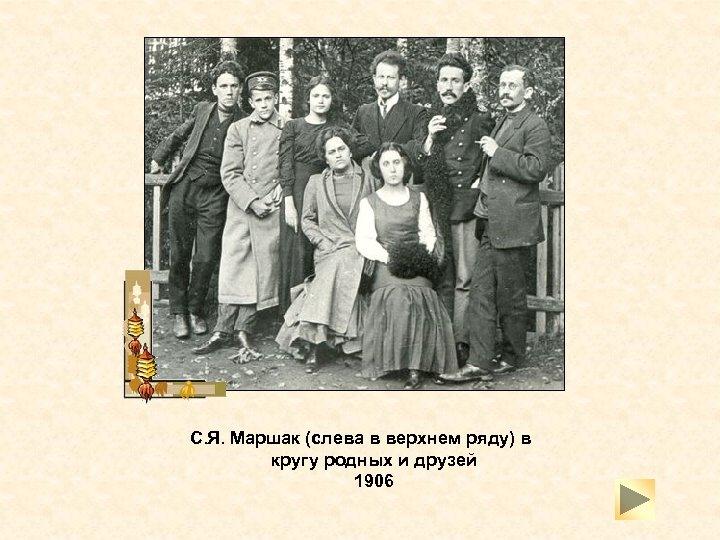 С. Я. Маршак (слева в верхнем ряду) в кругу родных и друзей 1906