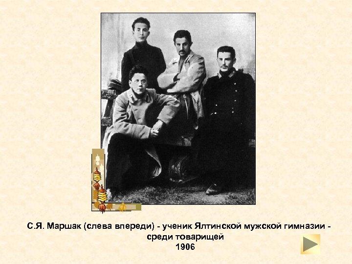 С. Я. Маршак (слева впереди) - ученик Ялтинской мужской гимназии - среди товарищей 1906