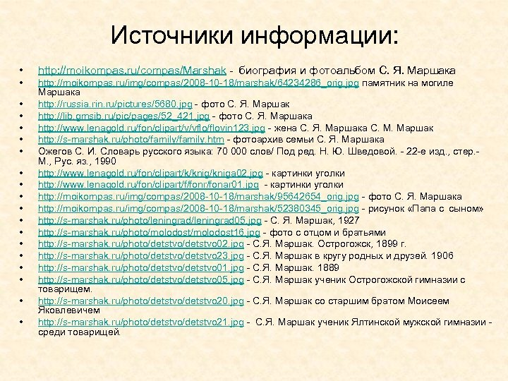 Источники информации: • http: //moikompas. ru/compas/Marshak - биография и фотоальбом С. Я. Маршака •