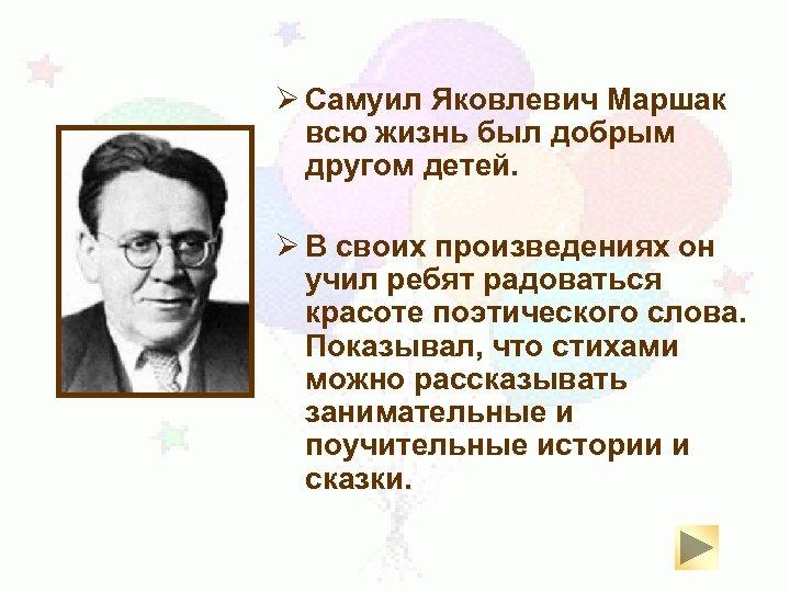 Ø Самуил Яковлевич Маршак всю жизнь был добрым другом детей. Ø В своих произведениях