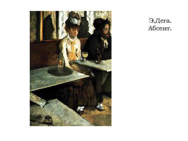 analysis of edgar degas l absinthe The most famous painting by edgar degas is l'absinthe (the absinthe drinker), which is considered a masterful representation of the isolation in paris during its rapid growth apart from his paintings, edgar degas is famous for his drawings and sculptures.