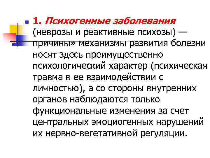 n 1. Психогенные заболевания (неврозы и реактивные психозы) — причины» механизмы развития болезни носят
