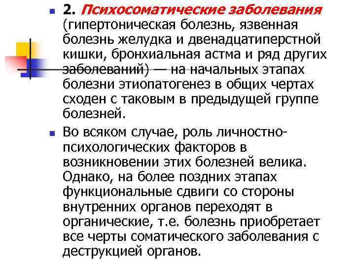 n n 2. Психосоматические заболевания (гипертоническая болезнь, язвенная болезнь желудка и двенадцатиперстной кишки, бронхиальная