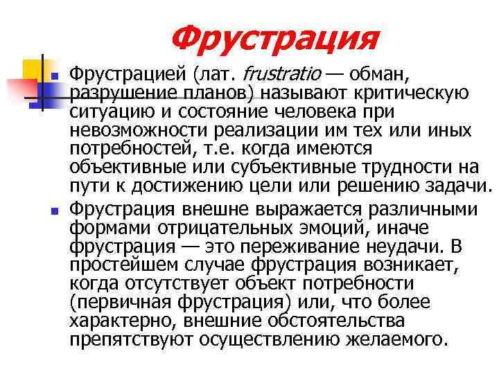 Фрустрация n n Фрустрацией (лат. frustratio — обман, разрушение планов) называют критическую ситуацию и