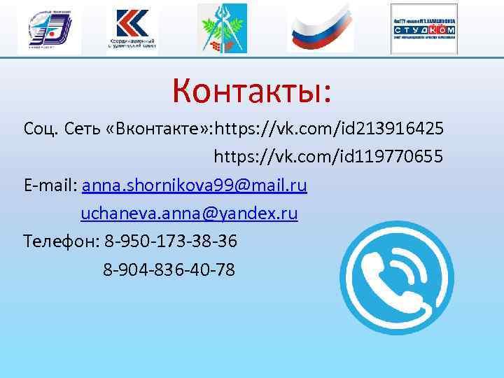 Контакты: Соц. Сеть «Вконтакте» : https: //vk. com/id 213916425 https: //vk. com/id 119770655 E-mail: