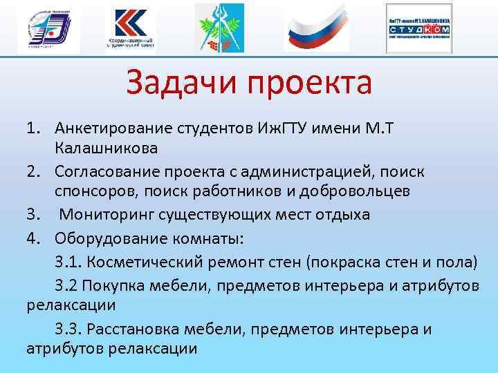 Задачи проекта 1. Анкетирование студентов Иж. ГТУ имени М. Т Калашникова 2. Согласование проекта